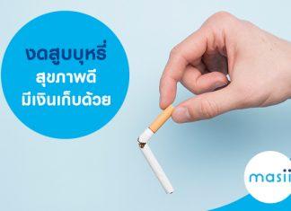 งดสูบบุหรี่ สุขภาพดี มีเงินเก็บด้วย