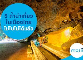 5 ถ้ำน่าเทียวในเมืองไทย ไม่ไปไม่ได้แล้ว