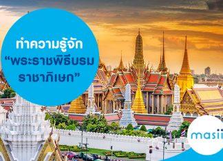 """ทำความรู้จัก """"พระราชพิธีบรมราชาภิเษก"""" งานมหามงคลของปวงชนชาวไทย"""