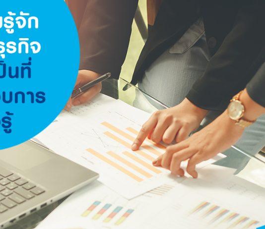 ทำความรู้จักกับภาษีธุรกิจ สิ่งจำเป็นที่ผู้ประกอบการต้องรู้