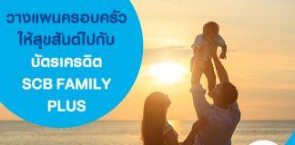 วางแผนครอบครัวให้สุขสันต์ไปกับบัตรเครดิต SCB FAMILY PLUS