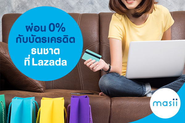 ผ่อน 0% กับบัตรเครดิตธนชาตที่ Lazada