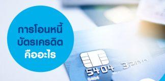 การโอนหนี้บัตรเครดิต คืออะไร