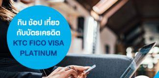 กิน ช้อป เที่ยว กับบัตรเครดิต KTC FICO VISA PLATINUM