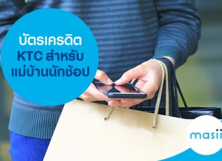 บัตรเครดิต KTC สำหรับแม่บ้านนักช้อป