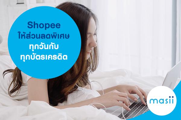Shopee ให้ส่วนลดพิเศษทุกวันกับทุกบัตรเครดิต