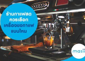 ร้านกาแฟสด ควรเลือกเครื่องชงกาแฟแบบไหน