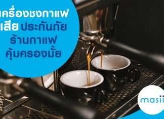 เครื่องชงกาแฟเสีย ประกันภัยร้านกาแฟคุ้มครองมั้ย