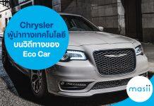 Chrysler ผู้นำทางเทคโนโลยีบนวิถีทางของ Eco Car