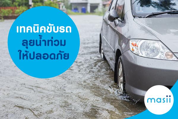 เทคนิคขับรถลุยน้ำท่วม ให้ปลอดภัย