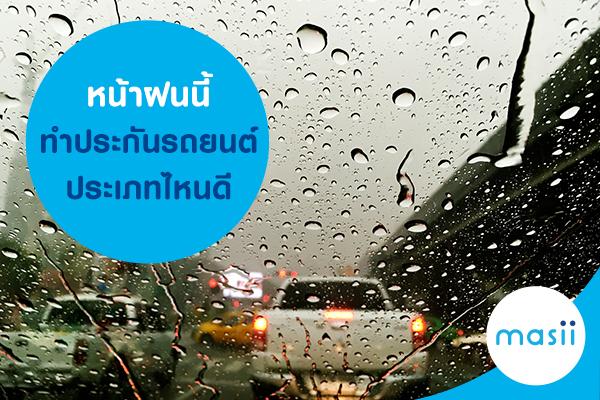 หน้าฝนนี้ ทำประกันรถยนต์ประเภทแบบไหนดี