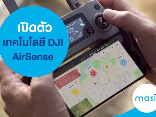 เปิดตัวเทคโนโลยี DJI AirSense