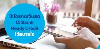 มีบัตรกดเงินสด Citibank ready credit ไว้สบายใจ