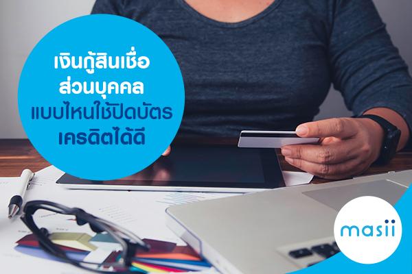 เงินกู้สินเชื่อส่วนบุคคล แบบไหนใช้ปิดบัตรเครดิตได้ดี