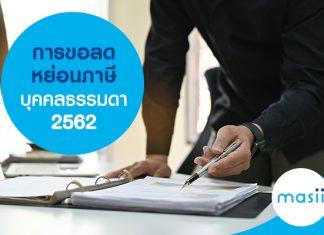 การขอลดหย่อนภาษีบุคคลธรรมดา 2562