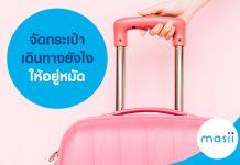 จัดกระเป๋าเดินทางยังไงให้อยู่หมัด