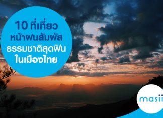 10 ที่เที่ยวหน้าฝน สัมผัสธรรมชาติสุดฟินในเมืองไทย