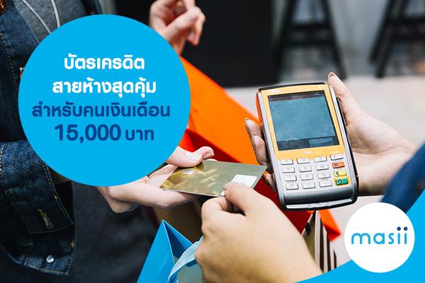 บัตรเครดิตสายห้างสุดคุ้มสำหรับคนเงินเดือน 15,000 บาท