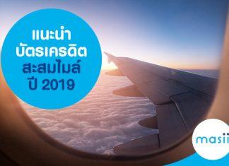 บัตรเครดิตสะสมไมล์การบินไทย 2019