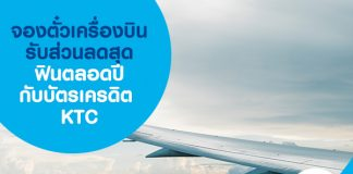 จองตั๋วเครื่องบินรับส่วนลดสุดฟินตลอดปีกับบัตรเครดิต KTC
