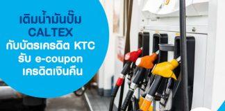 เติมน้ำมันปั๊ม CALTEX กับบัตรเครดิต KTC รับ e-coupon เครดิตเงินคืน