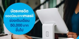 บัตรเครดิตยอดนิยมจาก masii ช่วงเงินเดือน 50,000 บาทขึ้นไป