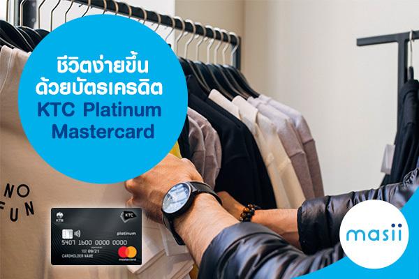 ชีวิตง่ายขึ้นด้วยบัตรเครดิต KTC Platinum Mastercard