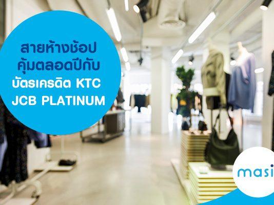 สายห้างช้อปคุ้มตลอดปีกับบัตรเครดิต KTC JCB PLATINUM