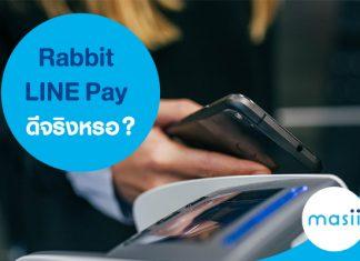 Rabbit LINE Pay ดีจริงหรอ?