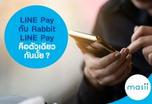 LINE Pay กับ Rabbit LINE Pay คือตัวเดียวกันมั้ย?