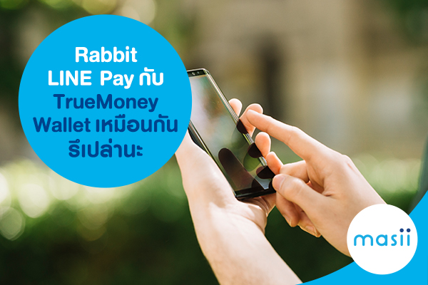 Rabbit LINE Pay กับ TrueMoney Wallet เหมือนกันรึเปล่านะ