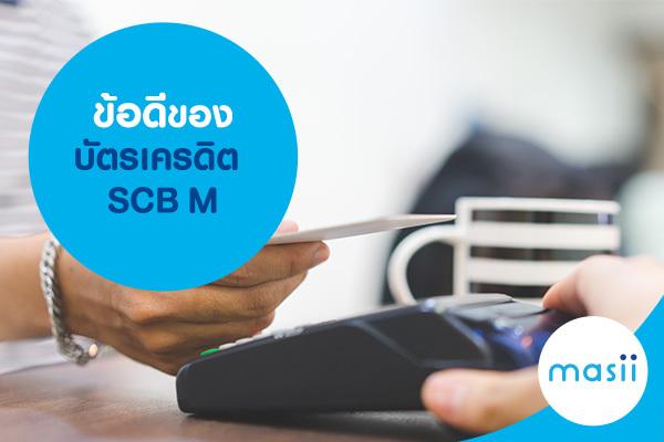 ข้อดีของบัตรเครดิต SCB M
