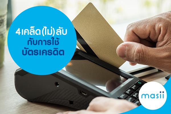 4 เคล็ด(ไม่)ลับ กับการใช้บัตรเครดิต