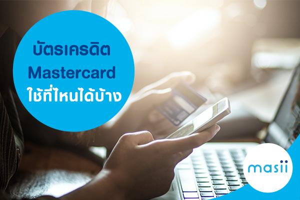 บัตรเครดิต Mastercard ใช้ที่ไหนได้บ้าง