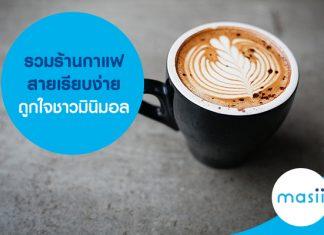 รวมร้านกาแฟ สายเรียบง่าย ถูกใจชาวมินิมอล