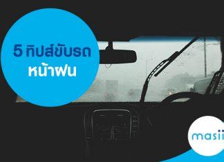 5 ทิปส์ขับรถหน้าฝน