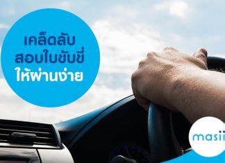 เคล็ดลับสอบใบขับขี่ให้ผ่านง่าย