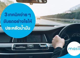 3 เทคนิคง่ายๆ ขับรถอย่างไรให้ประหยัดน้ำมัน