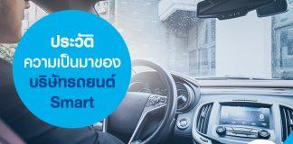 ประวัติความเป็นมาของบริษัทรถยนต์ Smart