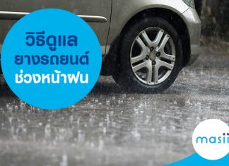 วิธีดูแลยางรถยนต์ช่วงหน้าฝน