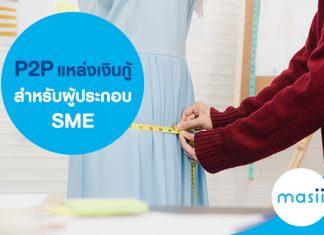 P2P แหล่งเงินกู้สำหรับผู้ประกอบ SME