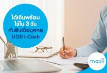 ได้เงินพร้อมใช้ใน 3 วัน กับสินเชื่อบุคคล UOB i-Cash