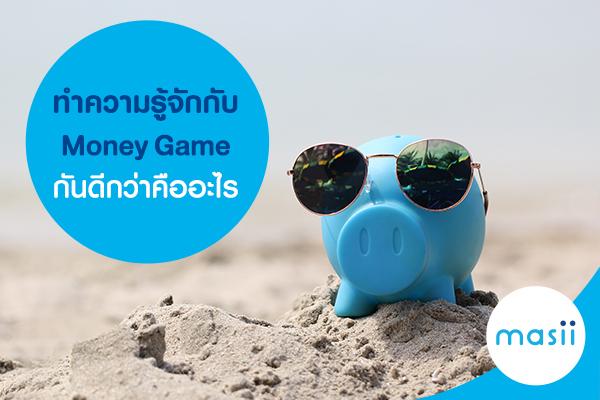 ทำความรู้จักกับ Money Game กันดีกว่าคืออะไร
