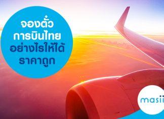 จองตั๋วการบินไทยอย่างไรให้ได้ราคาถูก