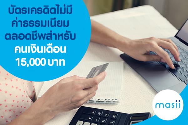 บัตรเครดิตไม่มีค่าธรรมเนียมรายปีและตลอดชีพ