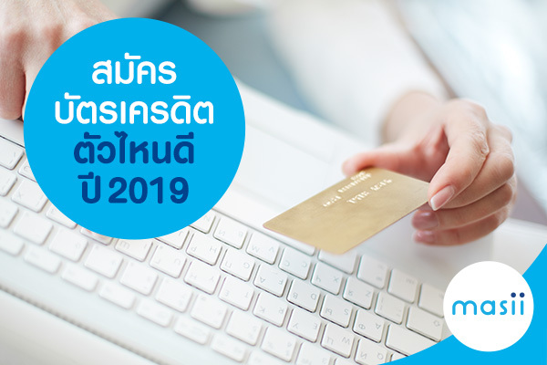 สมัครบัตรเครดิตตัวไหนดี ปี 2019