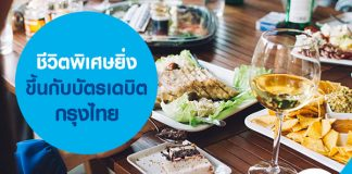 ชีวิตพิเศษยิ่งขึ้นกับบัตรเดบิตกรุงไทย