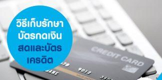 วิธีเก็บรักษาบัตรกดเงินสด และบัตรเครดิต