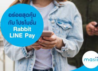 อร่อยสุดคุ้มกับโปรโมชั่น Rabbit LINE Pay
