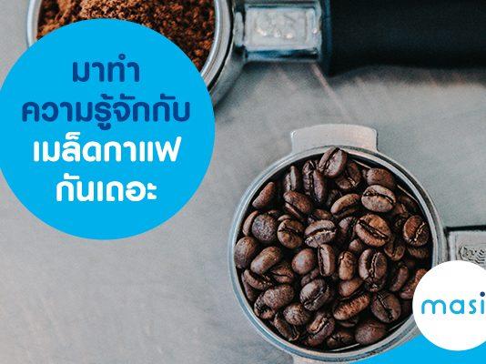 มาทำความรู้จักกับเมล็ดกาแฟกันเถอะ